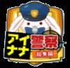 アイナナ警察総集編 Re vale警察SP!!.png
