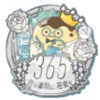 365 ~君の素顔に、花束を~イベントシルバーバッジ.png
