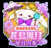 VAE 花鳥風月 皐月の奏 イベントランキングバッジ.png