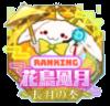 VAE 花鳥風月 長月の奏 イベントランキングバッジ.png