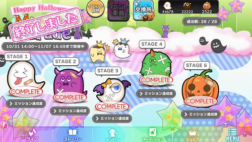 イベントマップ画面クリア後.png