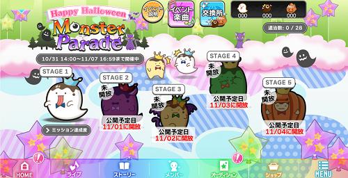 イベントマップ画面.png