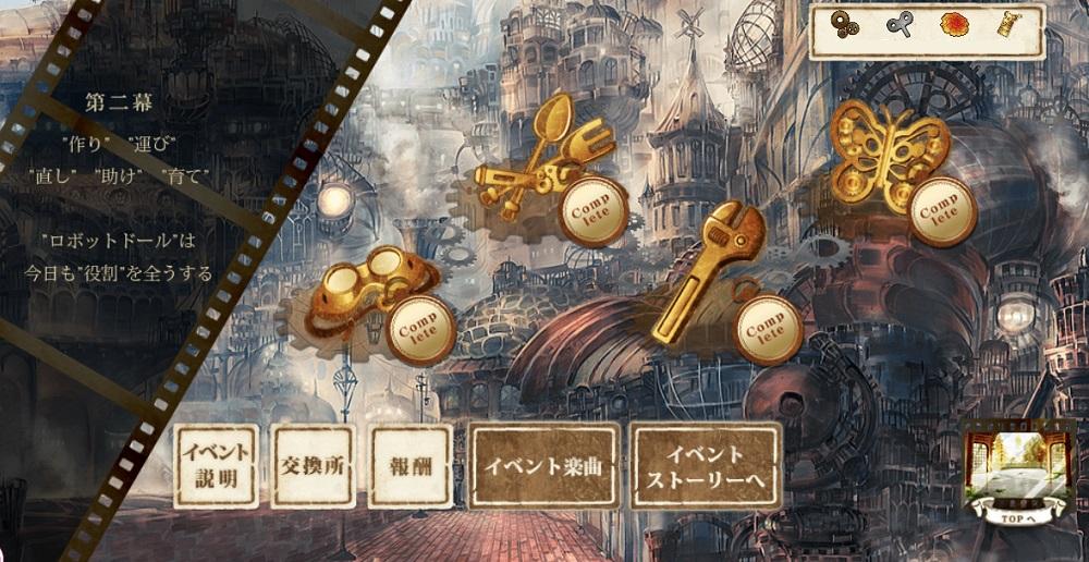 ミッション選択画面2.jpg