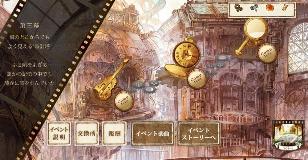 ミッション選択画面3.jpg