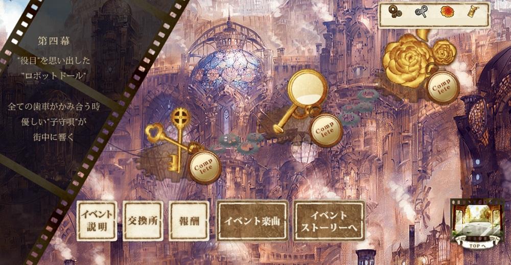 ミッション選択画面4.jpg