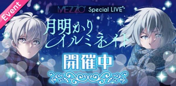 MEZZO special LIVE 月明かりイルミネイト