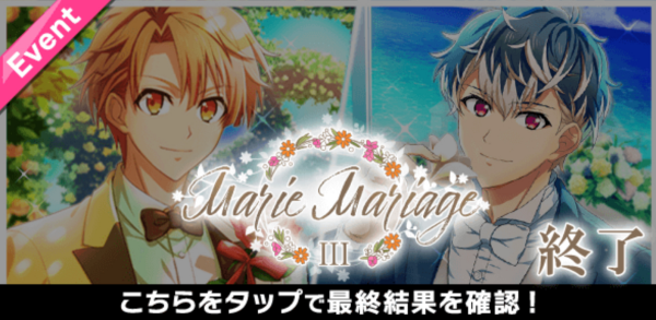 Marie Mariage Ⅲ