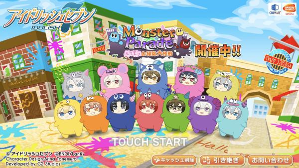 Monster Parede~モフモフお掃除大作戦~タイトル画面.png