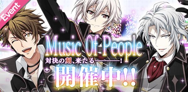 Music Of People~対決の刻、来たる--!~