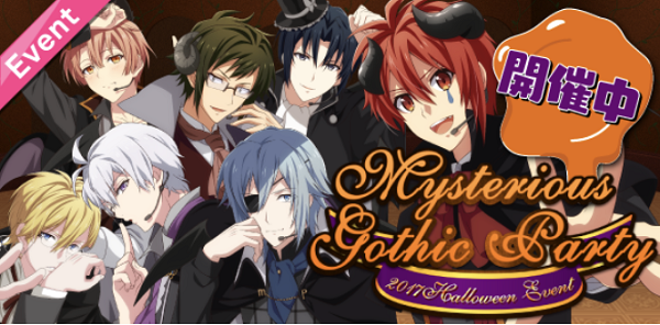 Mysterious Gothic Party~2017 Halloween Event~