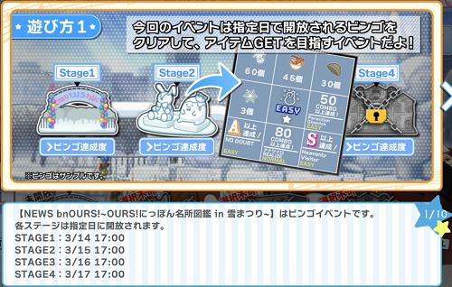 イベント説明1.png