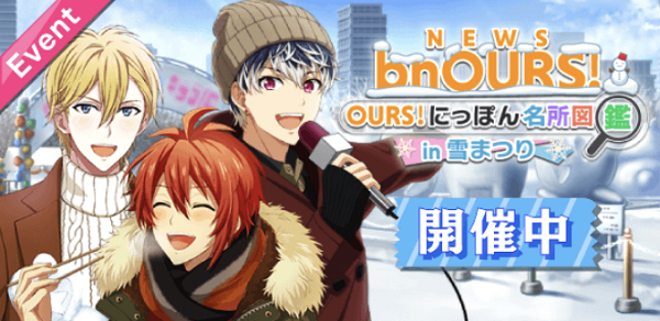 NEWS bnOURS!~OURS!にっぽん名所図鑑 in 雪まつり~