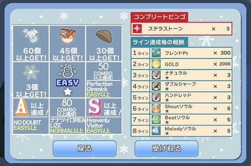 ビンゴ2 EASY.png
