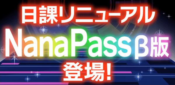 Nana Pass~β版~.png