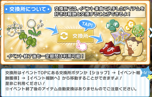 イベント説明6.png