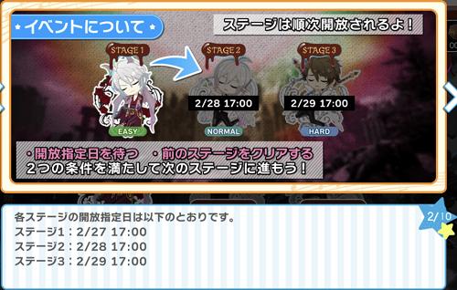 イベント説明2.png