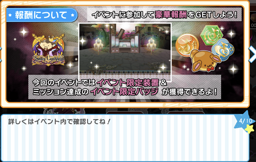 イベント説明4.png