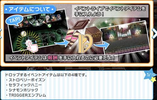 イベント説明5.png