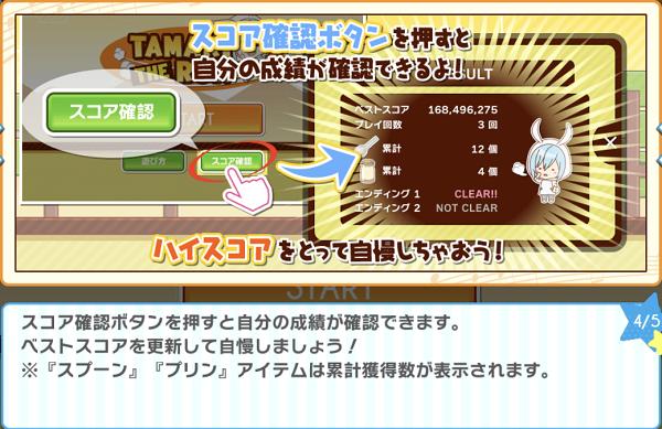 TTR説明4.png