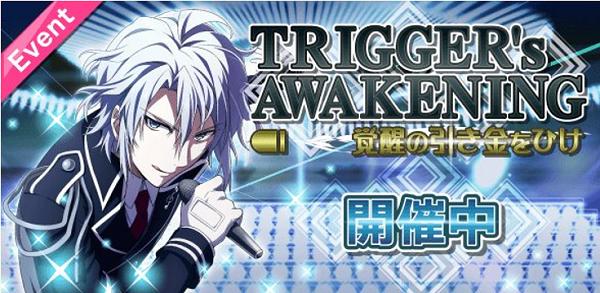 TRIGGER AWAKENING 覚醒の引き金をひけ