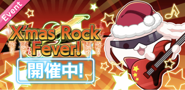 X'mas Rock Fever!