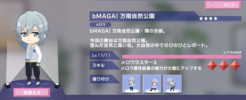ぷちなな 四葉環 bMAGA! 万南自然公園.png